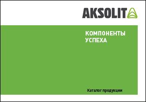 Каталог продукции AKSOLIT